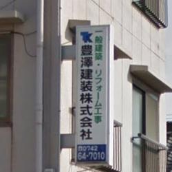 豊澤建装株式会社|奈良での外壁塗装は豊澤建装へ