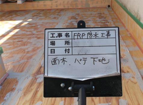[FRP防水工事] ②面木を打ち、パテで木目の凹凸を補修