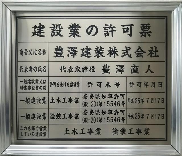 行政からの認可・資格