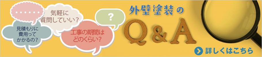 奈良の外壁塗装・屋根塗装は豊澤建装にお任せください。外壁塗装の疑問・質問にお答えします。